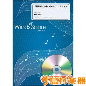 楽譜 吹奏楽メドレー楽譜 「はじめてのおつかい」コレクション 参考音源CD付 / ウィンズスコア