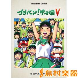楽譜 BRA38 ブラバン!甲子園5−4 / ロケットミュージック