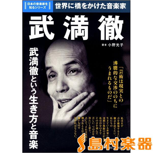 日本の音楽家を知るシリーズ 武満徹 / ヤマハミュージックメディア