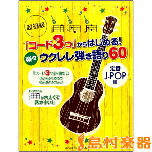 楽譜 超初級[コード3つ]からはじめる!楽々ウクレレ弾き語り60定番J−POP / ヤマハミュージックメディア