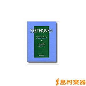 ベートーヴェン 交響曲第九番 第四楽章 歓喜に寄せて 大型版フリガナ付 BEETHOVEN / カワイ出版 【メール便なら送料無料】 【合唱譜】