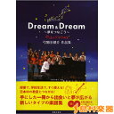 Dream & Dream 〜夢をつなごう〜 弓削田健介作品集 CD2枚付 / 音楽之友社 【合唱譜】