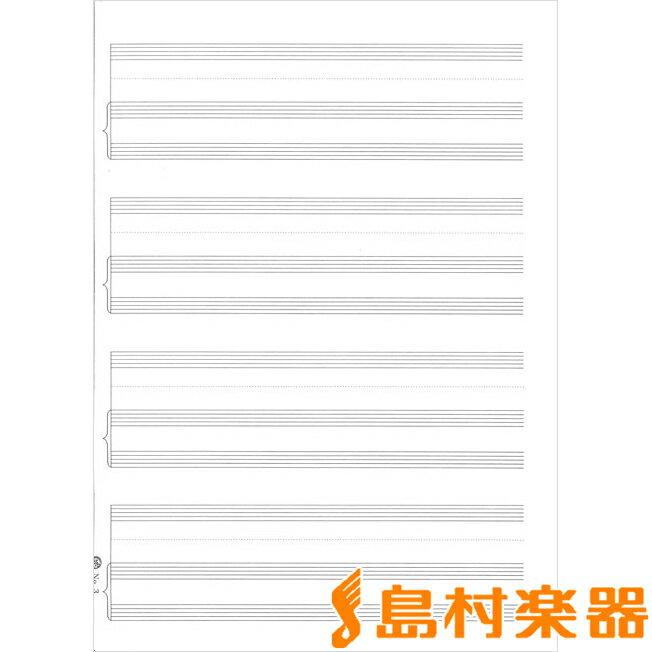 大判五線紙No.3<声楽練習用>(二つ折・10枚入り) / コスモ