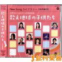 CD New Song ライブラリー 同声編(3)歌え地球の子供たち / 教育芸術社