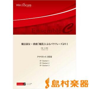 楽譜 木管アンサンブル楽譜 魔法淑女−歌劇「魔笛」によるパラフレーズよりI(クラリネット3重奏) / ウィンズスコア