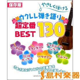 楽譜 保存版やさしく弾ける ウクレレ弾き語り 超定番BEST130 / ヤマハミュージックメディア