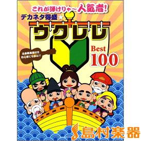 楽譜 これが弾けりゃ〜人気者!デカネタ得盛☆ウクレレBest100 / ヤマハミュージックメディア
