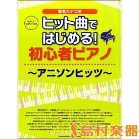 やさしいピアノ・ソロ ヒット曲ではじめる!初心者ピアノ〜アニソンヒッツ〜 / シンコーミュージックエンタテイメント