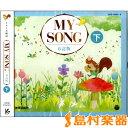 CD MY SONG マイソング(下)6訂版 / 教育芸術社【ネコポス不可】