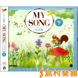 CD MY SONG 下巻 6訂版 / 教育芸術社