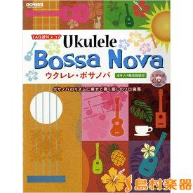 楽譜 TAB譜付スコア ウクレレ・ボサノバ 模範演奏CD付 / ドレミ楽譜出版社