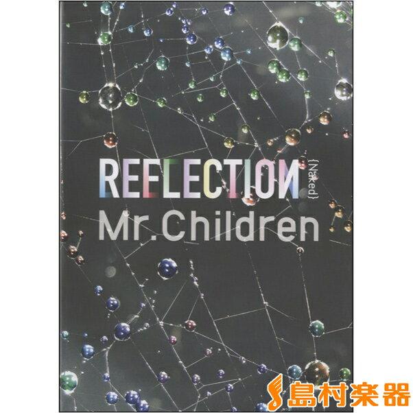 ギター弾き語り Mr.Children/REFLECTION 〔Naked〕 / ドレミ楽譜出版社