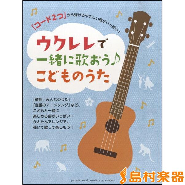 コード2つから弾けるやさしい曲がいっぱいウクレレで一緒に歌おう♪こどものうた / ヤマハミュージックメディア
