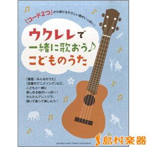 楽譜 「コード2つ」から弾けるやさしい曲がいっぱい! ウクレレで一緒に歌おう♪こどものうた / ヤマハミュージックメディア