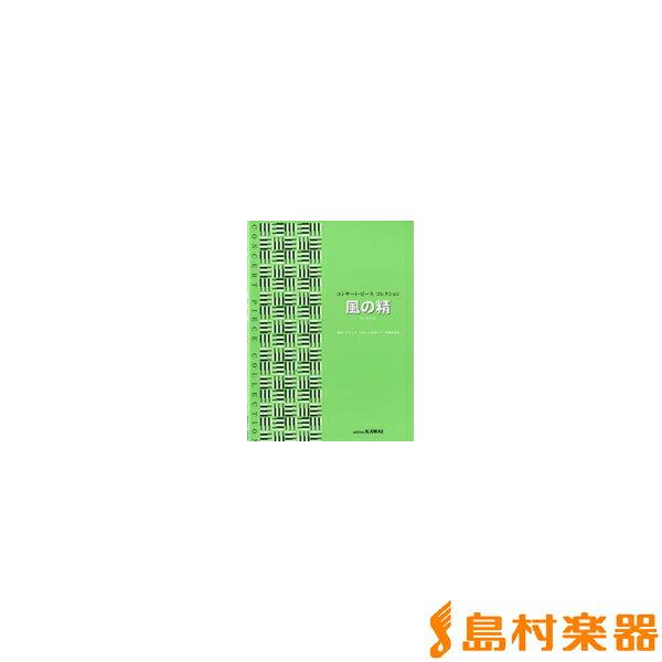 コンサート・ピース コレクション/風の精 / カワイ出版 【ピアノ譜】