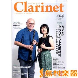 雑誌 ザ クラリネット 64 / アルソ出版