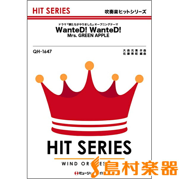 QH1647 WanteD! WanteD!/Mrs. GREEN APPLE / ミュージックエイト