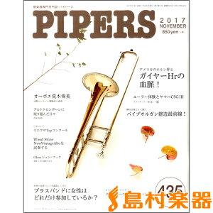 雑誌 PIPERS/パイパーズ 2017年11月号 / パイパース