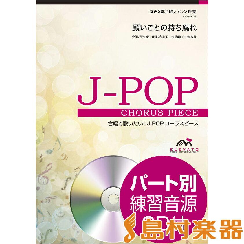 J−POPコーラスピース 女声3部合唱(ソプラノ・メゾソプラノ・アルト)/ ピアノ伴奏 願いごとの持ち腐れ C / ウィンズ・スコア