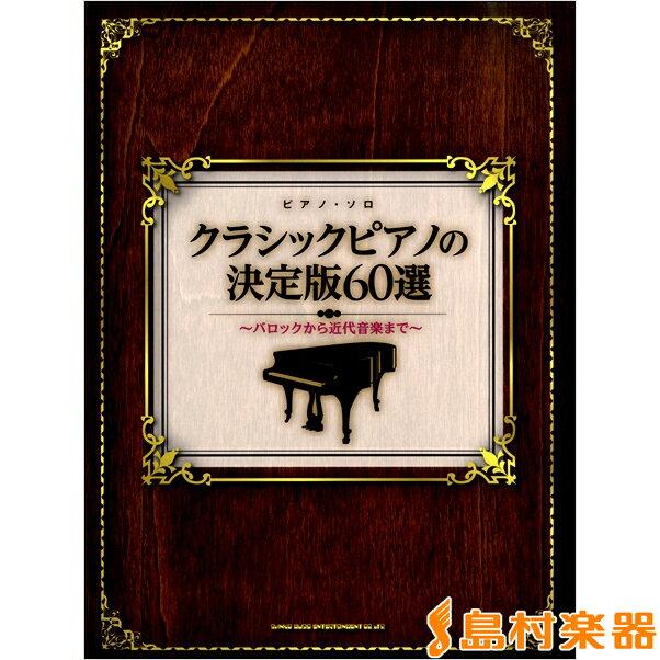ピアノ・ソロ クラシックピアノの決定版60選 〜バロックから近代音楽まで〜 / シンコーミュージックエンタテイメント