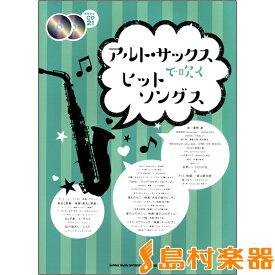 アルト・サックスで吹くヒットソングス(カラオケCD2枚付) / シンコーミュージックエンタテイメント