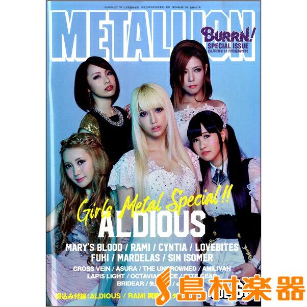 METALLION(60) / シンコーミュージックエンタテイメント 【メール便なら送料無料】 【雑誌】