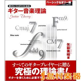 楽譜 知りたいことがココにある! ギター音楽理論〜ベーシックセオリー編〜 / ヤマハミュージックメディア