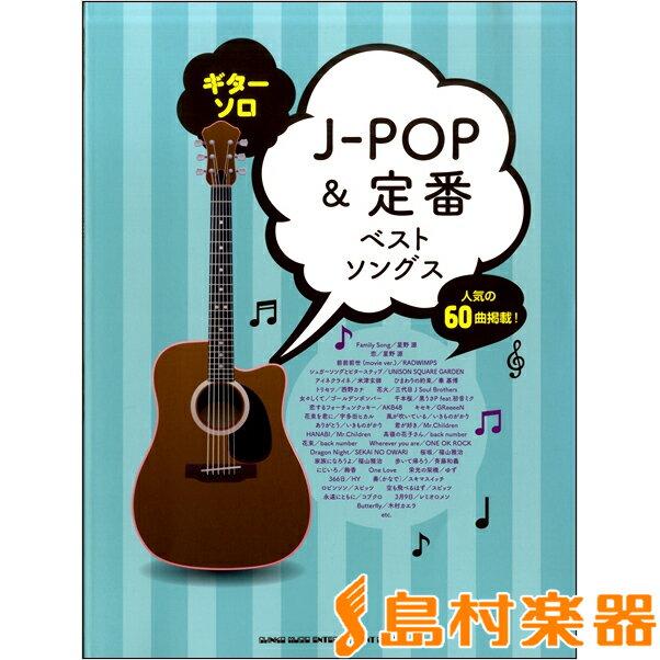 ギター・ソロ J−POP&定番ベストソングス / シンコーミュージックエンタテイメント