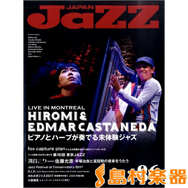 ヤングギター11月号増刊 JaZZ JAPAN(86) / シンコーミュージックエンタテイメント