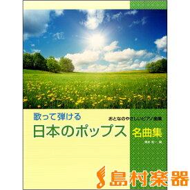 おとなのやさしいピアノ曲集 歌って弾ける 日本のポップス名曲集 / ドレミ楽譜出版社
