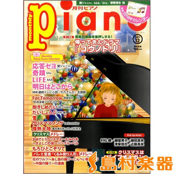 月刊ピアノ 2017年12月号 / ヤマハミュージックメディア