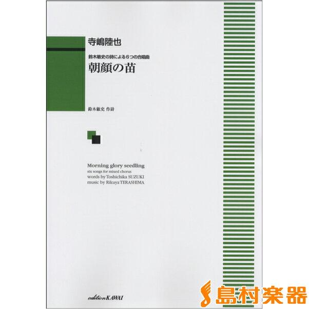 鈴木敏史の詩による6つの合唱曲 朝顔の苗 / カワイ出版