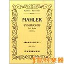(373)マーラー 交響曲1番「巨人」 / 日本楽譜出版社