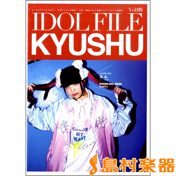IDOL FILE Vol.06KYUSHU / シンコーミュージックエンタテイメント