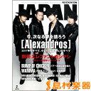 ロッキングオンジャパン 2018年2月号 / ロッキングオン