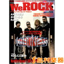 We ROCK(63) 特別付録:オムニバスCD付 / ジャックアップ
