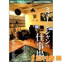 ミュージシャンの仕事場/サウンドデザイナー1月号臨時増刊 / サウンドデザイナー