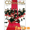 CDジャーナル 2018年2月・3月合併号 / 音楽出版社