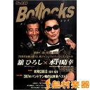 BOLLOCKS NO.035 / シンコーミュージックエンタテイメント【予約商品】