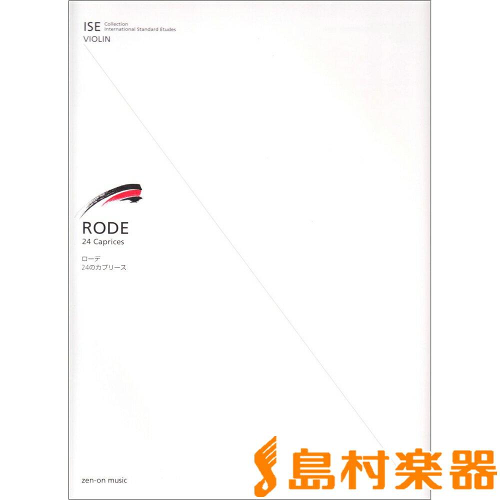 ローデ 24のカプリース RODE / 全音楽譜出版社