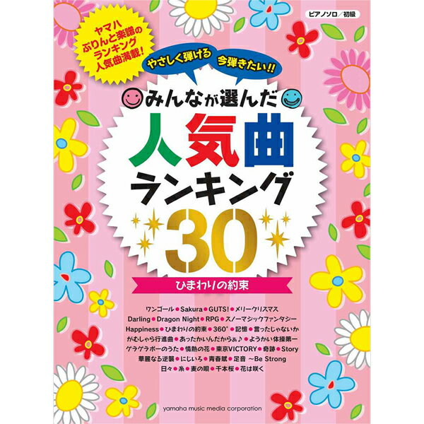 ピアノソロ 初級 やさしく弾ける 今弾きたい!! みんなが選んだ人気曲ランキング30 / ヤマハミュージックメディア