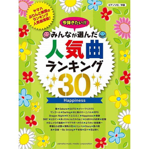ピアノソロ 中級 今弾きたい!! みんなが選んだ人気曲ランキング30 Happiness / ヤマハミュージックメディア
