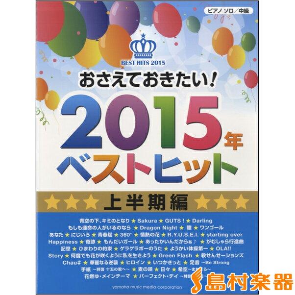 ピアノソロ 中級 おさえておきたい! 2015年ベストヒット 上半期編 / ヤマハミュージックメディア