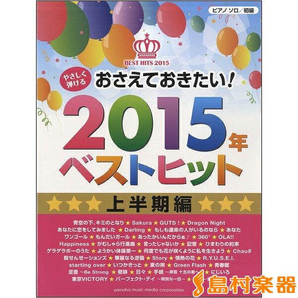 ピアノソロ 初級 やさしく弾ける おさえておきたい 2015年ベストヒット 上半期編 / ヤマハミュージックメディア