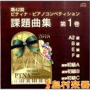 CD 第42回 ピティナ課題曲(1)2018 / 東音企画(バスティン)