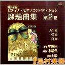 CD 第42回 ピティナ課題曲(2)2018 / 東音企画(バスティン)