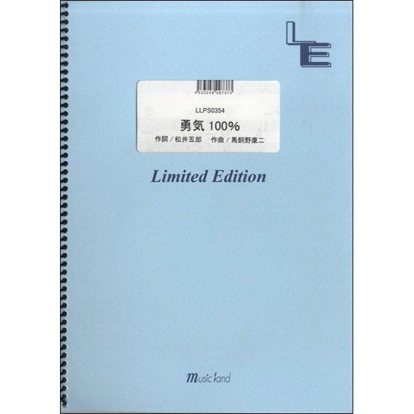 LLPS0354 勇気100% / フェアリーオンデマンド