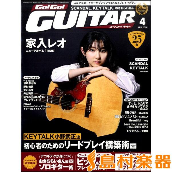 ゴー!ゴー!ギター 2018年4月号 / ヤマハミュージックメディア