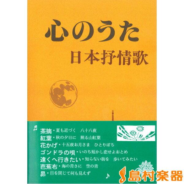 心のうた 日本抒情歌集 / 野ばら社