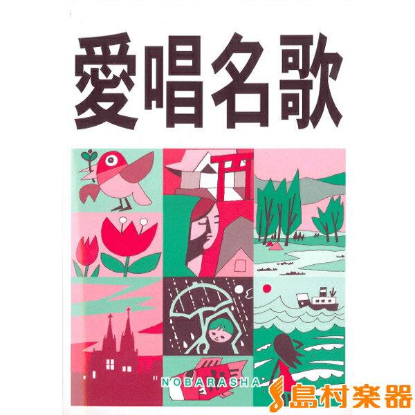 愛唱名歌(増訂版) / 野ばら社【ネコポス不可】